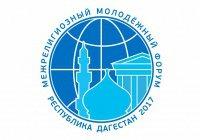 Межрелигиозный молодежный форум состоится в Дагестане