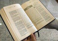 Перевод Корана в 10 томах издадут в Армении