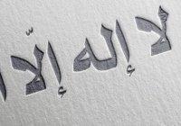 Даже если в Судный день все органы нашего тела окажутся грешными, язык наш будет праведен из-за этих слов...