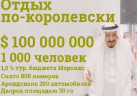 Как потратить на отпуск на $ 100 млн. за месяц? Спросите у саудовского короля