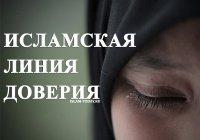 "Исламская линия доверия: ""Я боюсь Аллаха, я боюсь наказания...я запуталась.."""