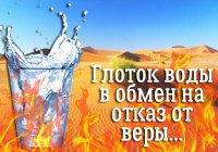 Глоток воды в обмен на отказ от веры...