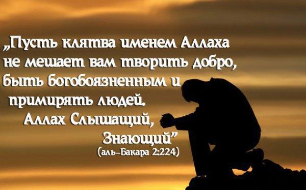 «Пусть клятва именем Аллаха не мешает вам творить добро, быть богобоязненным и примирять людей. Аллах – Слышащий, Знающий»