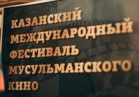Как будет проходить XIII Казанский кинфестиваль?
