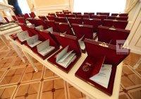 В Казанском Кремле вручили государственные награды