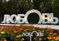 В Казани открыли арт-объект «Любовь»