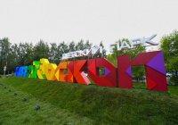 В Казани открылся парк «Калейдоскоп»