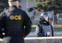 ФСБ предотвратила серию терактов на 1 сентября