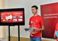 В Казани в День знаний состоится футбольный урок