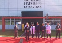 Открылся «Колледж будущего Татарстана»