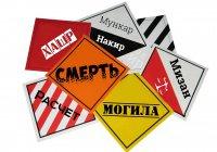 7 опасностей, с которыми сталкивается каждый верующий