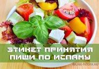 Является ли молчание во время еды сунной?