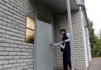 В Казани открылся офис фонда поддержки обманутых вкладчиков