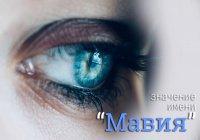 Женское имя, которое означает «голубоглазая»