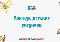 ХК «Ак Барс» объявил конкурс добрых детских рисунков