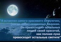 """""""Он превосходил остальных людей своей красотой, как полная луна превосходит остальные светила.."""""""