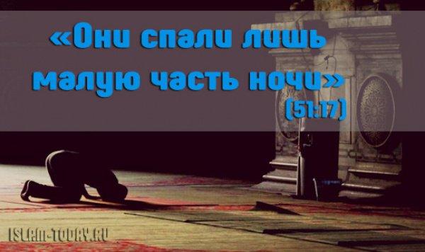 «Они спали лишь малую часть ночи» (51:17)