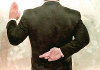 Что делать человеку, который намеренно принес ложную клятву?