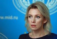 В МИД РФ прокомментировали информацию о приговоренном к казни россиянине