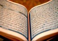 Праздник Корана отметят в Москве