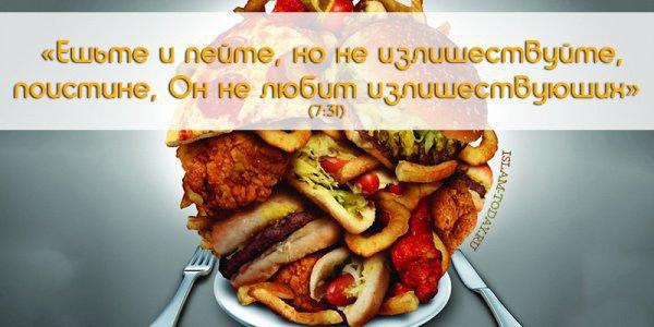 «Ешьте и пейте, но не излишествуйте, поистине, Он не любит излишествующих» (7:31)
