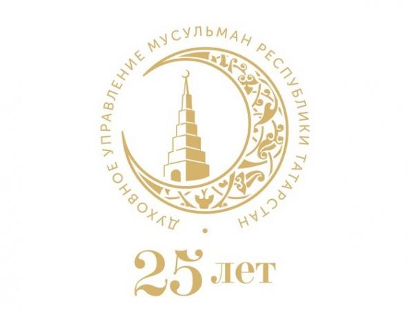 Духовному управлению мусульман РТ - 25 лет!