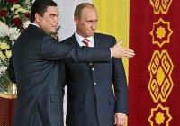 Владимир Путин посетит Туркменистан