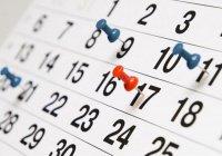Правительство России утвердило календарь выходных-2018