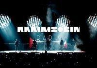 СМИ: Рок-группа Rammstein завершает свою карьеру
