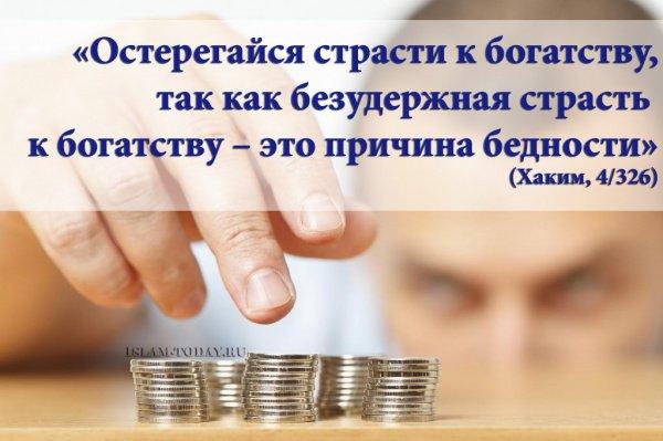 «Остерегайся страсти к богатству, так как безудержная страсть к богатству – это причина бедности»