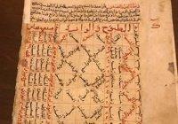 В Греции нашли уникальные исламские рукописи