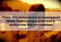 Если верующий войдет в свою могилу, к нему придут два юноши…