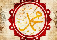 Десять достоинств Пророка (мир ему) по сравнению с другими пророками