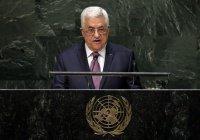 Махмуд Аббас предложил создать единое арабо-еврейское государство