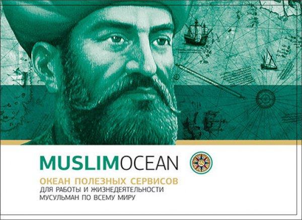 Казанский блокчейн-проект стоимостью 200 млн долларов принялся покорять мусульманский мир