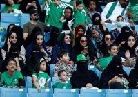 В Саудовской Аравии женщин впервые пустили на стадион