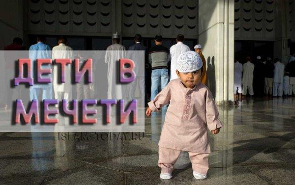 дети в мечети