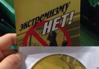 В Татарстане продолжаются мероприятия в рамках месячника «Экстремизму – нет!»