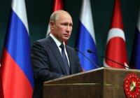 Путин: «В Сирии созданы все условия для прекращения войны»