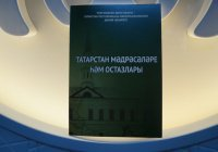 В свет вышел справочник о медресе Татарстана и их преподавателях