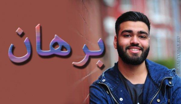 Борхан – мужское имя арабского происхождения
