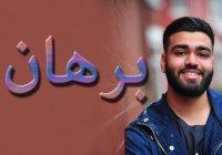Мусульманское имя, которое является символом надежности и порядочности