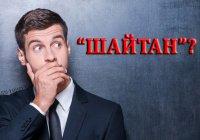 Можно ли называть человека словом «шайтан»?