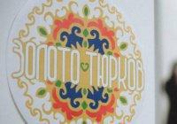 В Казани открывается форум молодежи «Золото тюрков»