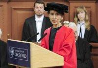 Оксфорд лишил лидера Мьянмы премии в области прав человека