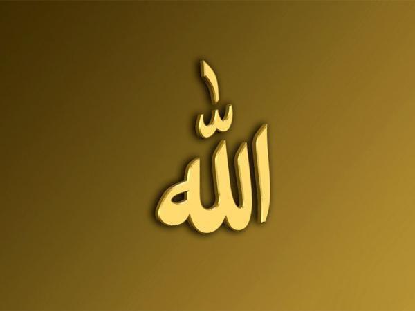 Признаки довольства Аллаха