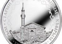 На монетах изобразили мечети Крыма