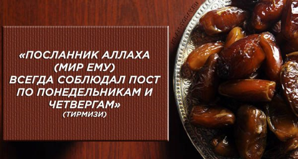 «Посланник Аллаха, да благословит его Аллах и да приветствует, всегда соблюдал пост по понедельникам и четвергам»