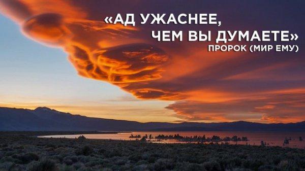 «Вы можете говорить об аде столько, сколько хотите, но он страшнее (ужаснее), чем вы думаете»