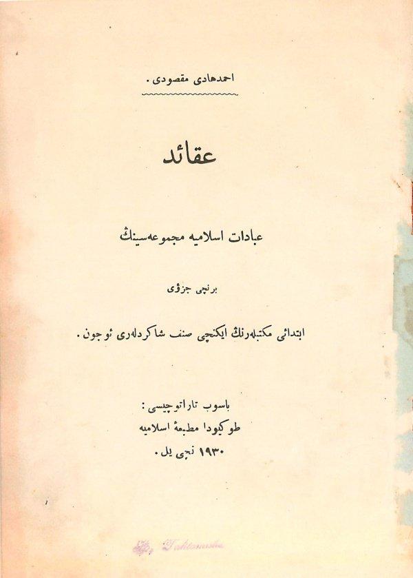На портале Darul-Kutub появилась уникальная книга, изданная в Японии